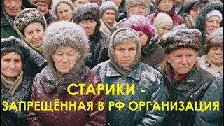 Старики - запрещённая в РФ организация