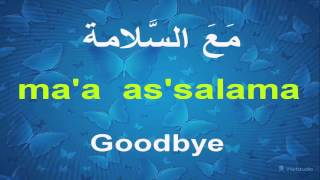 Say it in arabic greetings learn arabic greetings part 2 m4hsunfo