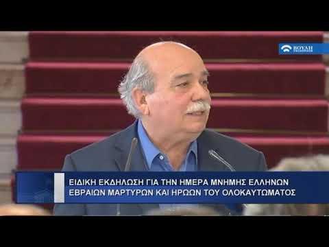 Βουλή -Ενημέρωση (28/01/2019)