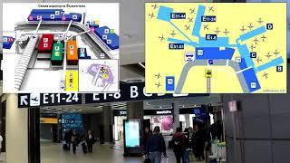 Аэропорт Рим Фьюмичино - как добраться из терминала 3 в терминал 1. Транзит