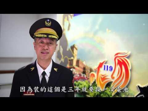 2015金門縣政府有感施政 消防局 HD 1080