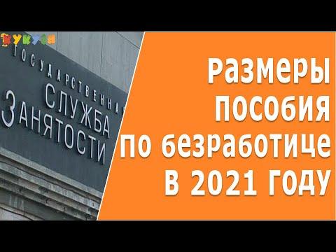 Пособие по безработице в 2021. Размер пособия.