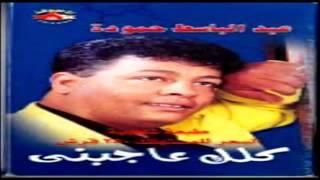 Abd El Basset Hamoudah   Kolak 3agebny   عبد الباسط حمودة   كلك عاجبني