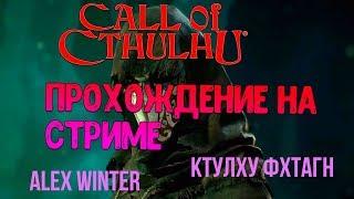 ДОЙДЕМ ДО ФИНАЛА? ✦ Прохождение Call Of Cthulhu 2018 [Обзор, Прохождение, Стрим, Приключение]