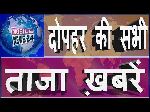 Mid day news   Latest News of the afternoon. News bulletin   News headlines   Speed news   MobileNews 24