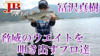 JB Masters第3戦 DAY1 冨沢真樹 Go!Go!NBC!