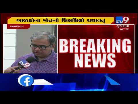 Ahmedabad Civil hospital incharge superintendent tell reason behind death of 14 infants in 5 days
