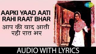 Aapki Yaad Aati Rahi Raat Bhar with lyrics | आपकी याद