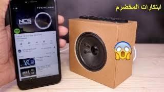كيفية صنع مكبر الصوت بلوتوث يعمل بالتحكم عن بعد في المنزل باستخدام صندوق كرتون