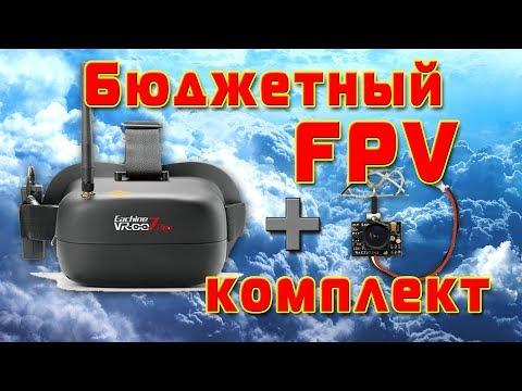 FPV комплект для новичка или бюджетный вариант для FPV полетов