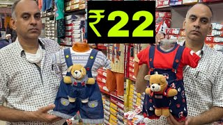Kids Clothes Wholesale Market | Baba Suit Wholesale Market | Kolkata Kids Clothes Varieties