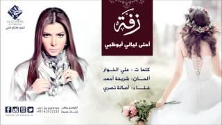 أصالة نصري – أحلى ليالي أبوظبي (النسخة الأصلية) | علي الخوار