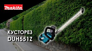 DUH551Z Аккумуляторный кусторез Makita | Обзор, комплектация, характеристики