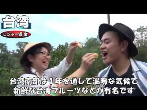 Go!Go!臺灣2015:臺灣自然魅力ー農業特集・南部篇