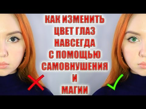 КАК ИЗМЕНИТЬ ЦВЕТ ГЛАЗ НАВСЕГДА! РЕАЛЬНО РАБОТАЕТ! How to change eye color ?