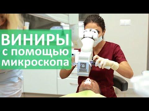 Виниры на зубы. 😃  Установка виниров на зубы. ДентаВита