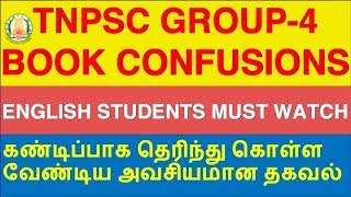 TNPSC Group 4 - Books Confusion | Old Book Or New Book | Which Book To Study?