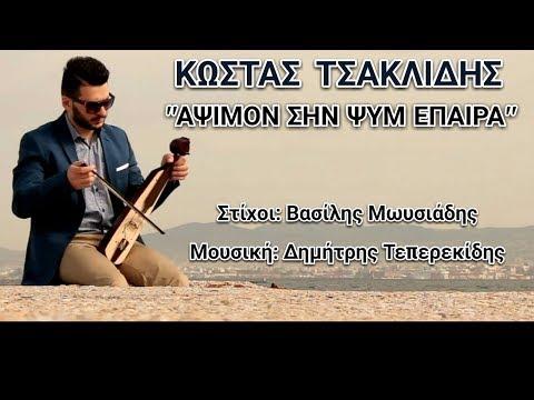 Κώστας Τσακλίδης - Άψιμον σην ψυμ επαίρα