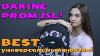 Рюкзак DAKINE Prom 25L!