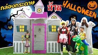 บรีแอนน่า | กล่องกระดาษบ้านฮาโลวีน เกมส์หลอกหรือเลี้ยง สนุกไปกับ Calpis Lacto Jelly Shake จากเซเว่น! - dooclip.me