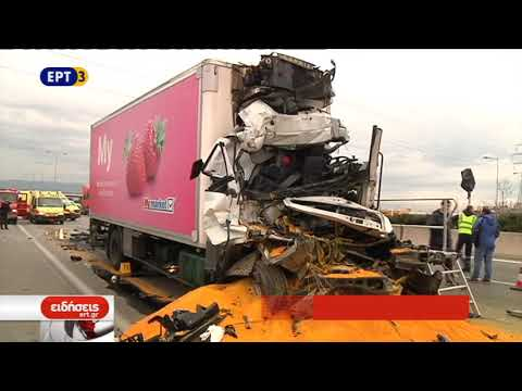 Ένας νεκρός από σύγκρουση φορτηγών στο Ωραιόκαστρο | 10/12/2018 | ΕΡΤ