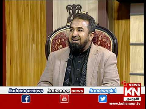 Raah-e-Falah 01 January 2021 | Kohenoor News Pakistan