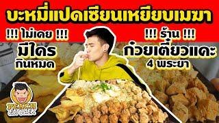 EP14 ปี2 บะหมี่แปดเซียนฯ ไม่เคยมีใครกินหมด แต่พีช... | PEACH EAT LAEK
