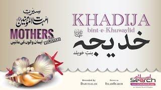 khadijah bit-e-Khuwaylid - Mothers of believers - Seerat e Ummahat-ul-Momineen - IslamSearch.org