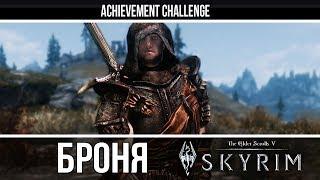 Броня из игр - Skyrim - Железная броня