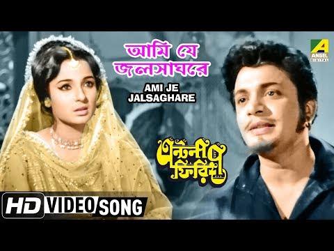 Ami Je Jalsaghare   Antony Firingee   Bengali Movie Song   Sandhya Mukhopadhyay   HD Song