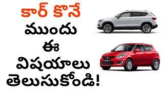 Car Buying Tips in Telugu   Money Doctor Show Telugu   EP 262