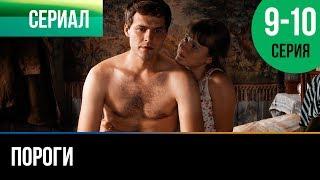 Пороги 9 и 10 серия - Мелодрама | Фильмы и сериалы - Русские мелодрамы