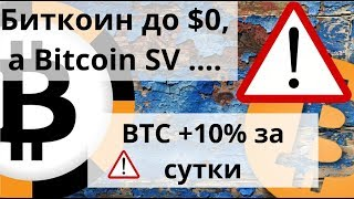 Биткоин до $0, а Bitcoin SV .... BTC +10% за сутки. Курс биткоина