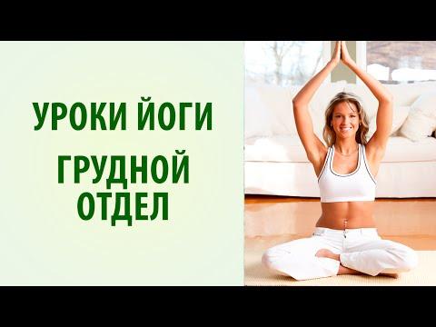 Йога для позвоночника. Упражнения для грудного отдела [Yogalife]