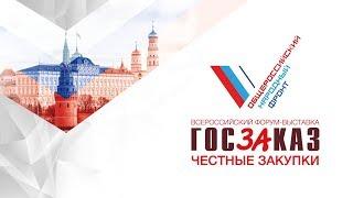 Видеотрансляции XIV Всероссийского форума-выставки «ГОСЗАКАЗ – ЗА честные закупки»