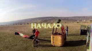 Прогулка на воздушном шаре: начало
