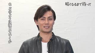 舞台『暗くなるまで待って』加藤和樹インタビュー