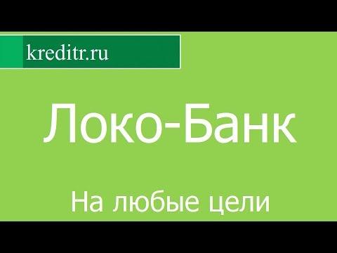 Локо-Банк обзор кредита «На любые цели» условия, процентная ставка, срок