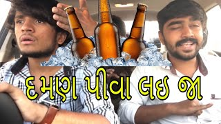 નવી ગાડી લીધી તો દમણ પીવા લઇ જા ચલ || Dhaval domadiya | Kholo.pk