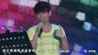 preview picture of video '20130612 長沙國際爵士音樂節 -- 楊宗緯 (3) Rehab、談話3'