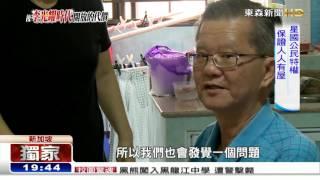 """""""居者有其屋"""" 新加坡穩定的力量 - 東森新聞HD"""