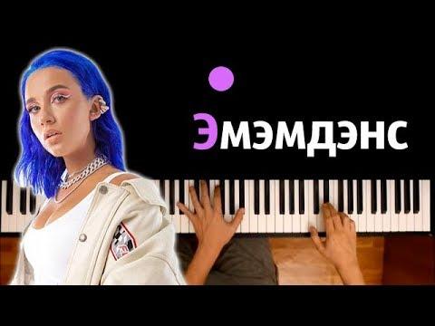MIA BOYKA - ЭМЭМДЭНС ● караоке | PIANO_KARAOKE ● ᴴᴰ + НОТЫ & MIDI