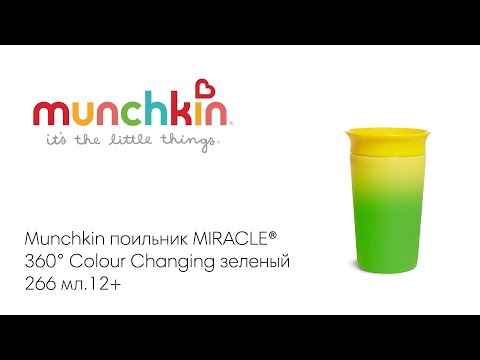 Munchkin поильник MIRACLE® 360° Colour Changing желтый 266 мл.12+