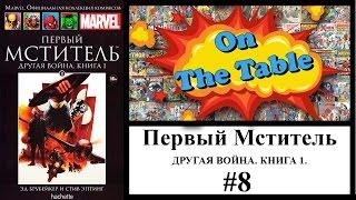 Первый Мститель. Другая война. Книга 1. (Captain America. Winter Soldier. Part 1)