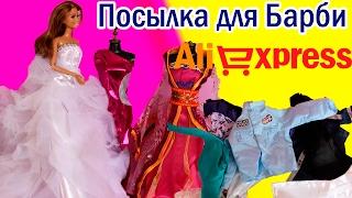 Смотреть онлайн Какая одежда идет для куклы Барби