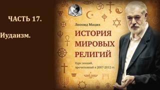История мировых религий. Часть 17. Иудаизм. Леонид Мацих.