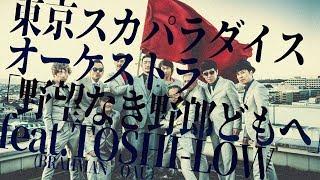 野望なき野郎どもへfeat.TOSHI-LOWBRAHMAN/OAUMV+ドキュメンタリー/TOKYOSKAPARADISEORCHESTRA
