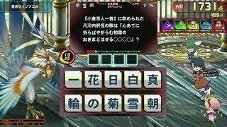 QMA霊鳥ヴィンブニル181114協力プレイNORMAL2→HARD2