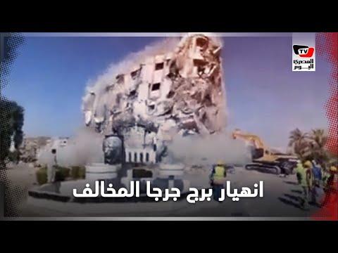 لحظة انهيار أكبر برج مخالف بسوهاج