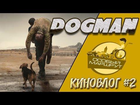 Киновлог#2 Dogman Deutsche Untertitel